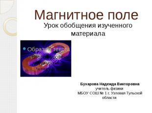 Магнитное поле Урок обобщения изученного материала