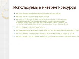 Используемые интернет-ресурсы http://sites.google.com/site/jyotirmohanty/magnet-