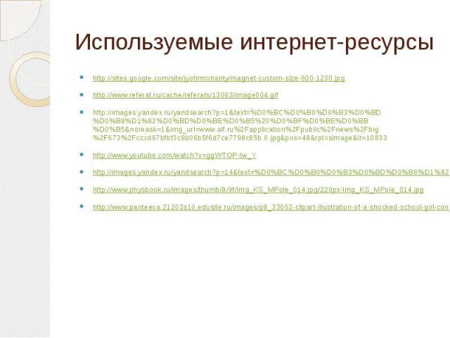 Используемые интернет-ресурсы http://sites.google.com/site/jyotirmohanty/magnet-custom-size-600-1200.jpg http://www.referat.ru/cache/referats/13063/image004.gif http://images.yandex.ru/yandsearch?p=1&text=%D0%BC%D0%B0%D0%B3%D0%BD%D0%B8%D1%82%D0%…