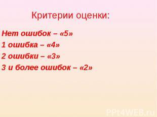 Нет ошибок – «5» Нет ошибок – «5» 1 ошибка – «4» 2 ошибки – «3» 3 и более ошибок