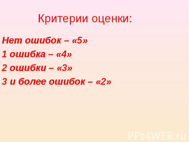 Нет ошибок – «5» Нет ошибок – «5» 1 ошибка – «4» 2 ошибки – «3» 3 и более ошибок – «2»