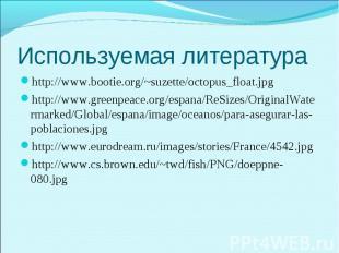 http://www.bootie.org/~suzette/octopus_float.jpg http://www.bootie.org/~suzette/