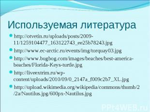 http://otvetin.ru/uploads/posts/2009-11/1259104477_163122743_ee25b78243.jpg http