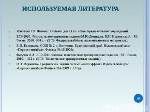 Мякишев Г.Я. Физика: Учебник для 11 кл. общеобразовательных учреждений. Мякишев