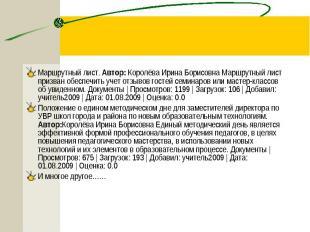 Маршрутный лист. Автор: Королёва Ирина Борисовна Маршрутный лист призван обеспеч