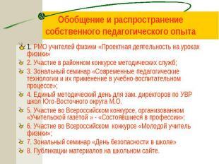 Обобщение и распространение собственного педагогического опыта 1. РМО учителей ф