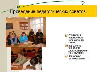 Проведение педагогических советов. Реализация качественного образования в школе;
