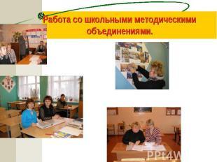 Работа со школьными методическими объединениями.