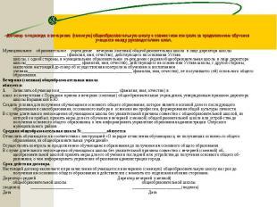 Договор о переводе в вечернюю (сменную) общеобразовательную школу и совместном к