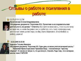Отзывы о работе и пожелания в работе: 02.05.2009 0:21:58 Василевская Елена Влади