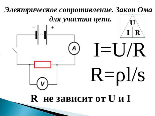 Электрическое сопротивление. Закон Ома для участка цепи. Электрическое сопротивление. Закон Ома для участка цепи.