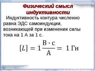 Индуктивность контура численно равна ЭДС самоиндукции, возникающей при изменении