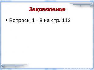 Вопросы 1 - 8 на стр. 113 Вопросы 1 - 8 на стр. 113