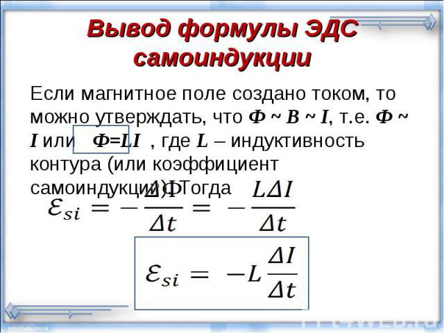 Если магнитное поле создано током, то можно утверждать, что Ф ~ В ~ I, т.е. Ф ~ I или Ф=LI , где L – индуктивность контура (или коэффициент самоиндукции). Тогда Если магнитное поле создано током, то можно утверждать, что Ф ~ В ~ I, т.е. Ф ~ I или Ф=…