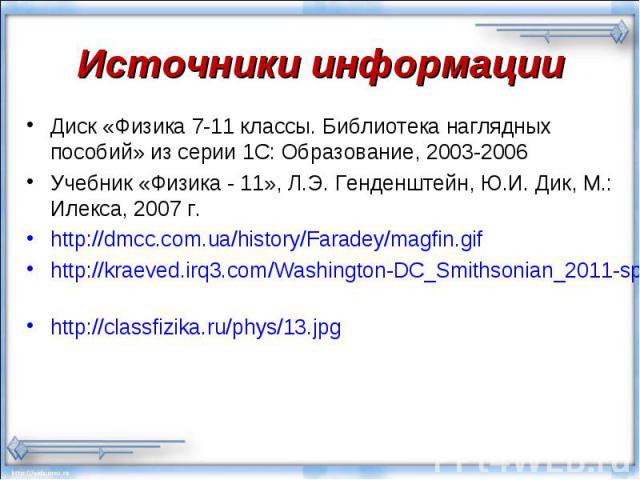 Диск «Физика 7-11 классы. Библиотека наглядных пособий» из серии 1С: Образование, 2003-2006 Диск «Физика 7-11 классы. Библиотека наглядных пособий» из серии 1С: Образование, 2003-2006 Учебник «Физика - 11», Л.Э. Генденштейн, Ю.И. Дик, М.: Илекса, 20…