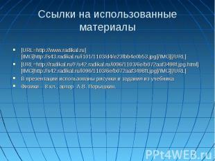 [URL=http://www.radikal.ru][IMG]http://s43.radikal.ru/i101/1103/d4/e23fbb4e0b53.