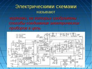 чертежи, на которых изображены способы соединения электрических приборов в цепь
