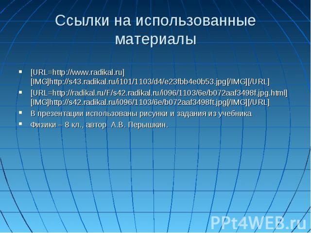 [URL=http://www.radikal.ru][IMG]http://s43.radikal.ru/i101/1103/d4/e23fbb4e0b53.jpg[/IMG][/URL] [URL=http://radikal.ru/F/s42.radikal.ru/i096/1103/6e/b072aaf3498f.jpg.html][IMG]http://s42.radikal.ru/i096/1103/6e/b072aaf3498ft.jpg[/IMG][/URL] В презен…