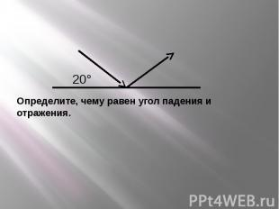 Определите, чему равен угол падения и отражения.