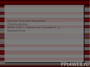 Даутова Гульсесек Вазировна Даутова Гульсесек Вазировна Учитель физики МБОУ СОШ