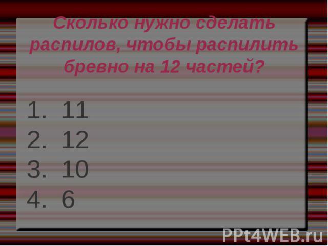 1. 11 2. 12 3. 10 4. 6