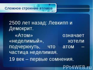 2500 лет назад: Левкипп и Демокрит. 2500 лет назад: Левкипп и Демокрит. «Атом» о