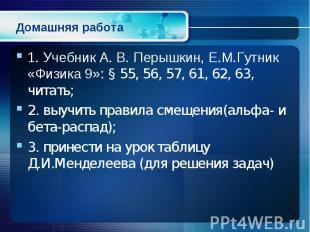 1. Учебник А. В. Перышкин, Е.М.Гутник «Физика 9»: § 55, 56, 57, 61, 62, 63, чита