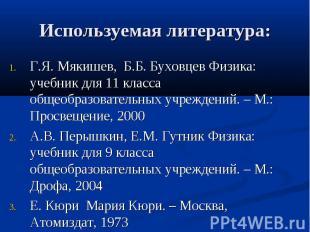 Используемая литература: Г.Я. Мякишев, Б.Б. Буховцев Физика: учебник для 11 клас