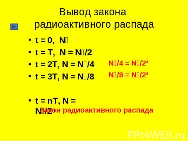 t = 0, N₀ t = 0, N₀ t = T, N = N₀/2 t = 2T, N = N₀/4 t = 3T, N = N₀/8 t = nT, N = N₀/2ⁿ