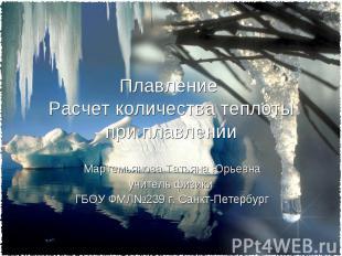 Плавление Расчет количества теплоты при плавлении Мартемьянова Татьяна Юрьевна у