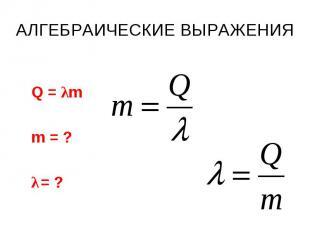 Q = λm Q = λm m = ? λ = ?