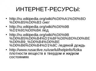 ИНТЕРНЕТ-РЕСУРСЫ: http://ru.wikipedia.org/wiki/%D0%A1%D0%BD%D0%B5%D0%B3 снег htt