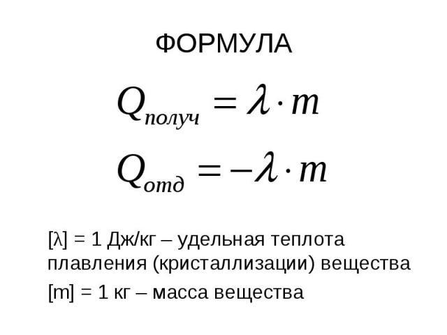 [λ] = 1 Дж/кг – удельная теплота плавления (кристаллизации) вещества [λ] = 1 Дж/кг – удельная теплота плавления (кристаллизации) вещества [m] = 1 кг – масса вещества