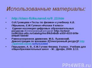 Использованные материалы: http://class-fizika.narod.ru/9_13.htm О.И.Громцева «Те