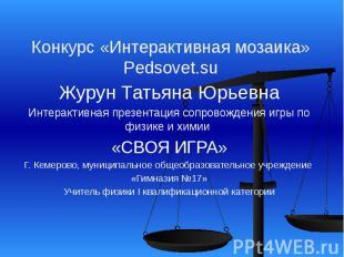 Конкурс «Интерактивная мозаика» Pedsovet.su Журун Татьяна Юрьевна Интерактивная