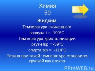 Химия 50 Жидким. Температура сжиженного воздуха t = -190ºС. Температура кристалл