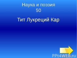 Наука и поэзия 50 Тит Лукреций Кар
