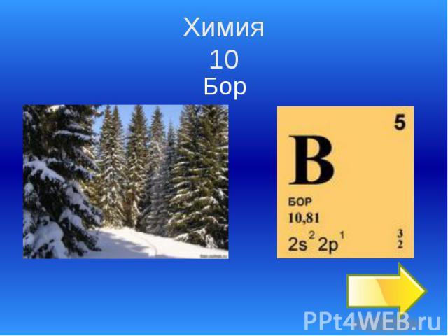 Химия 10 Бор