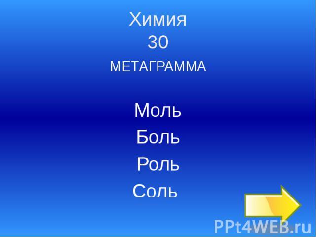 Химия 30 МЕТАГРАММА Моль Боль Роль Соль