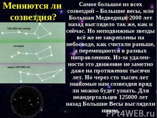 Меняются ли созвездия? Самое большое из всех созвездий – Большие весы, или Больш