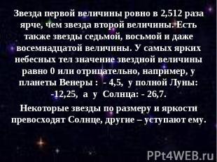Звезда первой величины ровно в 2,512 раза ярче, чем звезда второй величины. Есть