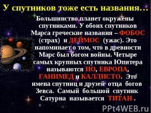 У спутников тоже есть названия… Большинство планет окружены спутниками. У обоих