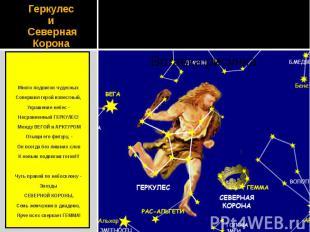 Геркулес и Северная Корона Много подвигов чудесных Совершил герой известный, Укр