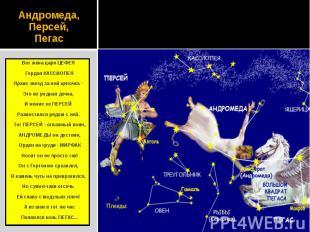 Андромеда, Персей, Пегас Вот жена царя ЦЕФЕЯ Гордая КАССИОПЕЯ Ярких звезд за ней