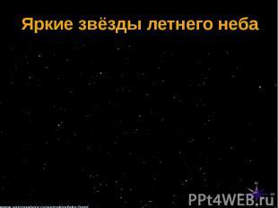 Яркие звёзды летнего неба
