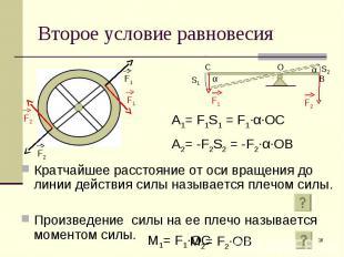 Кратчайшее расстояние от оси вращения до линии действия силы называется плечом с