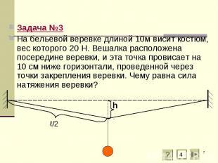 Задача №3 Задача №3 На бельевой веревке длиной 10м висит костюм, вес которого 20