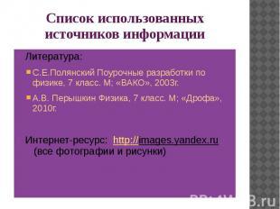 Список использованных источников информации Литература: С.Е.Полянский Поурочные