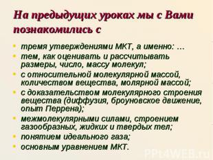 тремя утверждениями МКТ, а именно: … тремя утверждениями МКТ, а именно: … тем, к