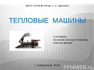 ТЕПЛОВЫЕ МАШИНЫ МБОУ «ООШ № 100 им. С. Е. Цветкова»